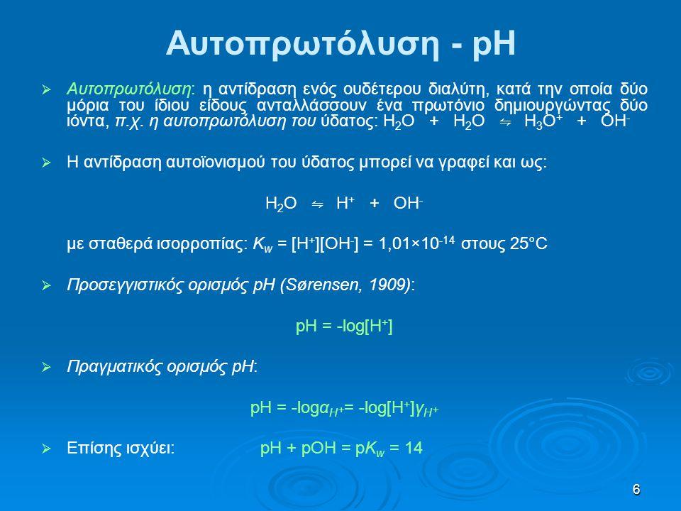pH = -logαΗ+= -log[H+]γΗ+